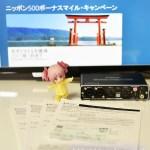 デルタ航空 ニッポン500マイルキャンペーンに申請してみたので