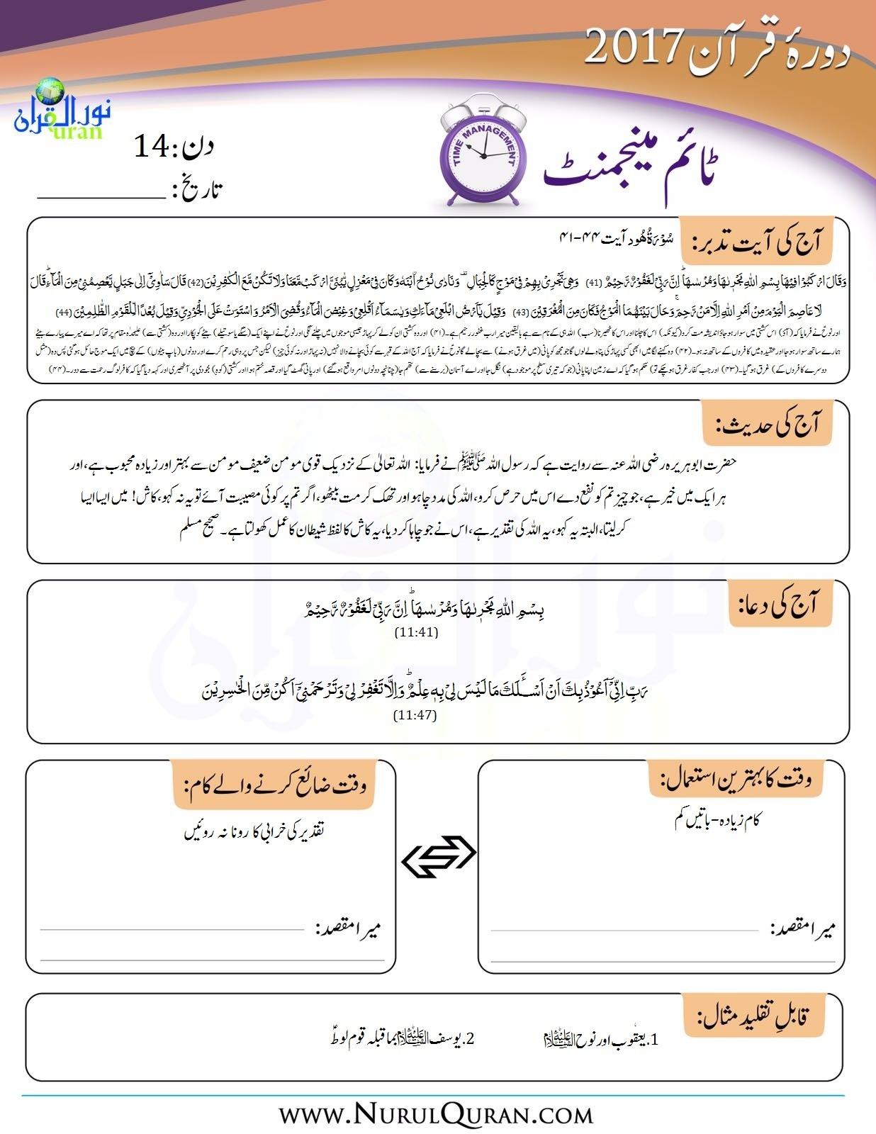 DQ17-reminder-day11-urdu