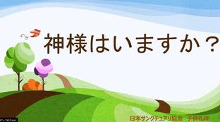 子女教育 日本サンクチュアリ協会