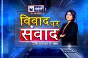 India News Launches, 'Vivaad Par Samvaad, Weekend Discussion Show