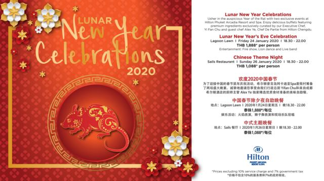 CELEBRATE THE LUNAR NEW YEAR WITH HILTON PHUKET ARCADIA RESORT AND SPA