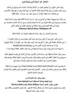Verbraucherschutz arab