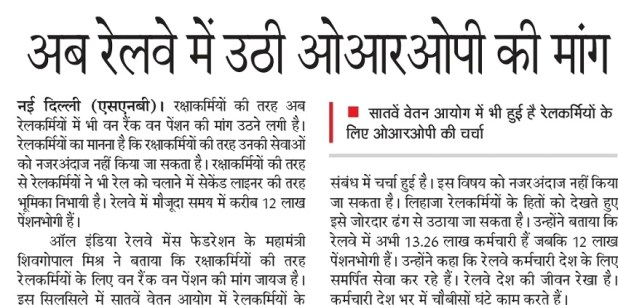 One rank one pansion for railway employees
