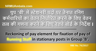 RBE 74-2017 running Staff pay element