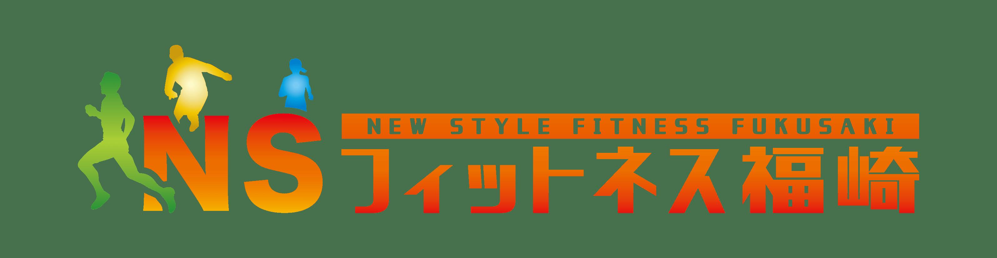 福崎町のスポーツジムはNSフィットネス福崎