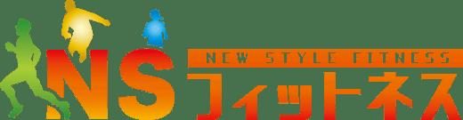 姫路&福崎のスポーツジムはNSフィットネス