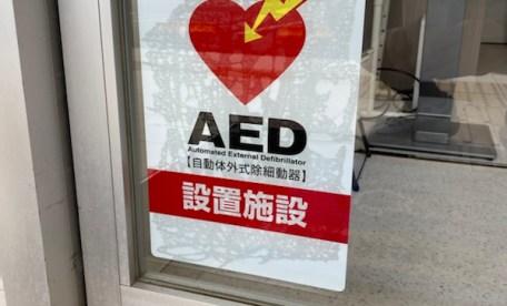 別所店入り口AEDラベル