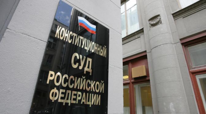 КС РФ рассмотрел возможность оспаривания муниципалитетами кадастровой стоимости земли