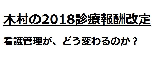 【2018診療報酬改定 木村憲洋】木村が解説!診療報酬改定:解説3