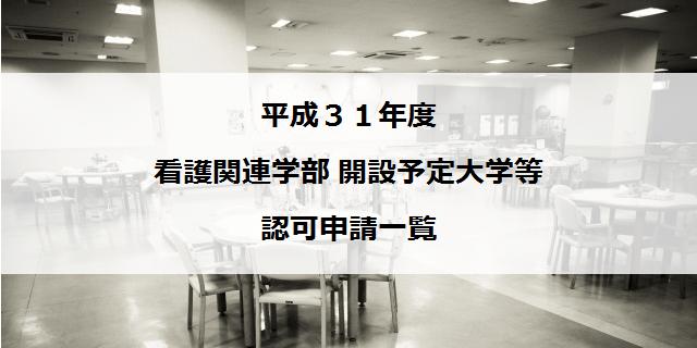 平成31年度 看護関連学部開設予定大学等認可申請一覧