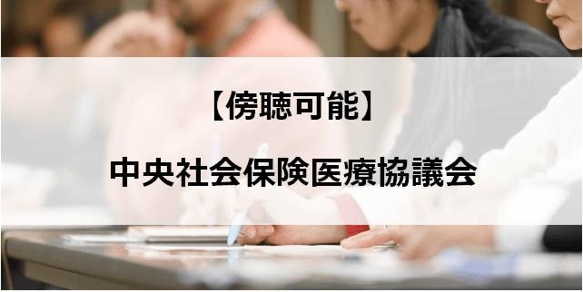 【傍聴可能】中央社会保険医療協議会