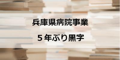 兵庫県病院事業、5年ぶり黒字