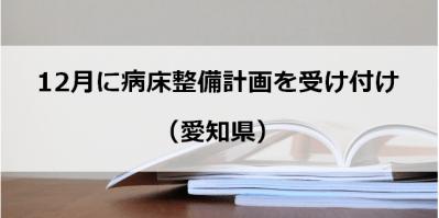 12月に病床整備計画を受け付け(愛知県)