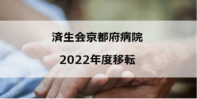 済生会京都府病院、2022年度移転