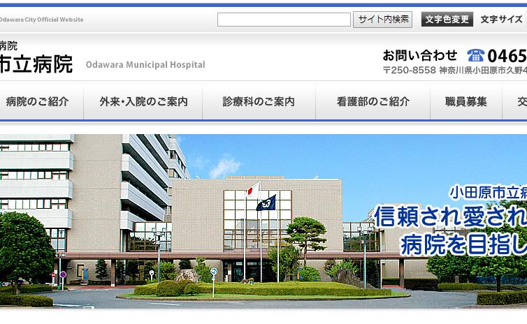 小田原市立病院、建替え費用189億~225億円