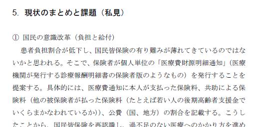 医療保険財政の現状と課題について(日本医師会総合政策研究機構)