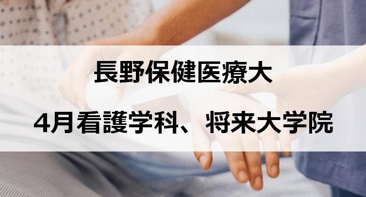 長野保健医療大、4月看護学科、将来大学院