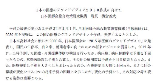 日本の医療のグランドデザイン2030