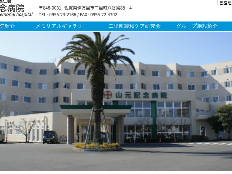 伊万里市の山元記念病院で外国人医療スタッフが活躍
