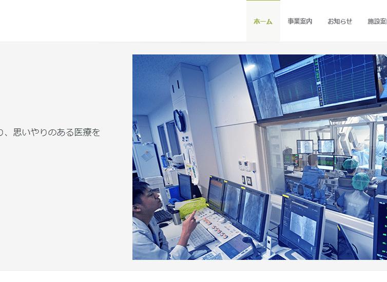 JA茨城県厚生連、医療コンサル会社設立