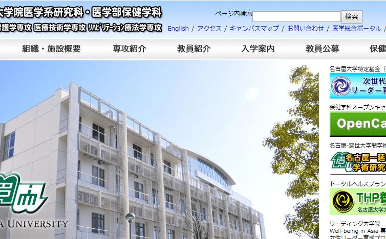 名古屋大学が医学系大学院内の構成を再編