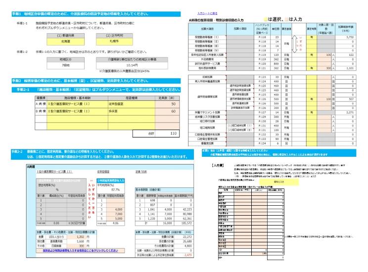 介護医療院への転換、「収支シミュレーションツール」公開(厚生労働省)