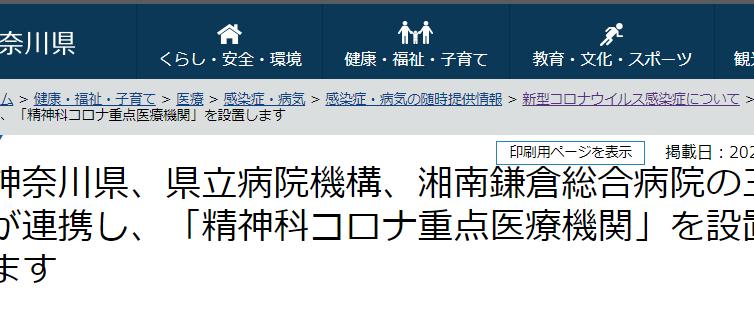 全国初、神奈川県「精神科コロナ重点医療機関」」にて精神科の感染者受け入れ