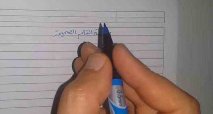 تحسين الخط - مسكة القلم