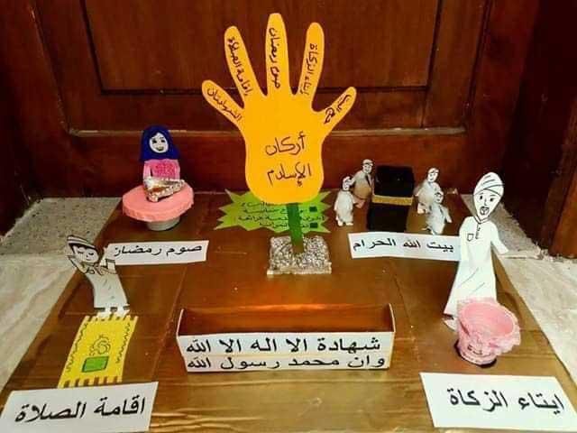 أنشطة مدرسية عن اركان الاسلام