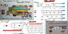 كتاب اللفة العربية الفصل الدراسي الثاني