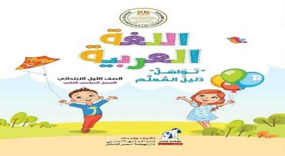 دليل العلم لغة عربية الصف الأول الابتدائي