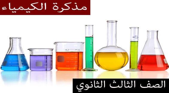 كيمياء للصف الثالث الثانوي