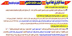 مذكرة لغة عربية للصف الثالث الثانوي 2020 شاملة وجاهزة للطباعة