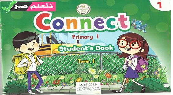 كتاب الطالب كونكت CONNECT ترم أول