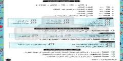 مذكرة لغة عربية للصف الثاني الابتدائي الترم الأول 2020