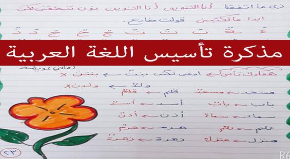 مذكرة تأسيس اللغة العربية بطريقة سهلة ورائعة نتعلم صح