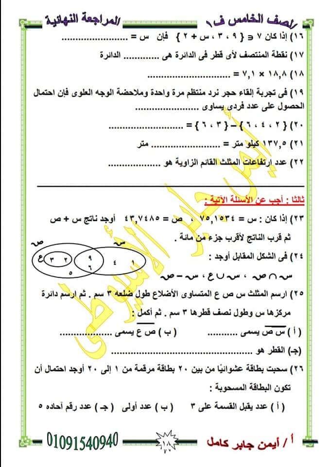 ملزمة رياضيات للصف الرابع الإبتدائي الترم الثاني ملزمتي
