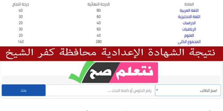 نتيجة الشهادة الإعدادية محافظة كفر الشيخ ترم أول