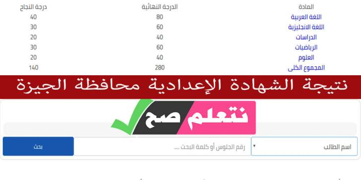 نتيجة الشهادة الاعدادية محافظة الجيزة ترم أول