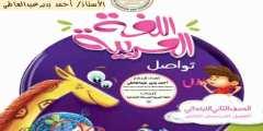 كتاب اللغة العربية للصف الثاني الابتدائي ترم ثانى 2020 المنهج الجديد
