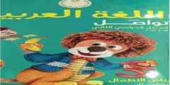 تواصل لغة عربية كي جي 2 ترم ثاني 2020