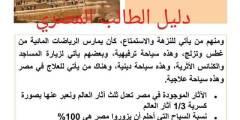 بحث مصر تجذب السياح للصف الرابع الابتدائي 2020