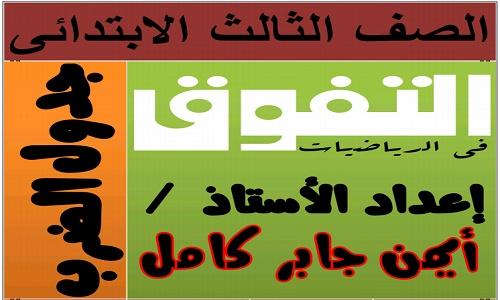تحميل جدول الضرب كامل بالعربي بتدريبات