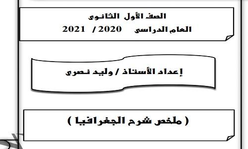 مذكرة جغرافيا اولى ثانوى ترم أول 2021