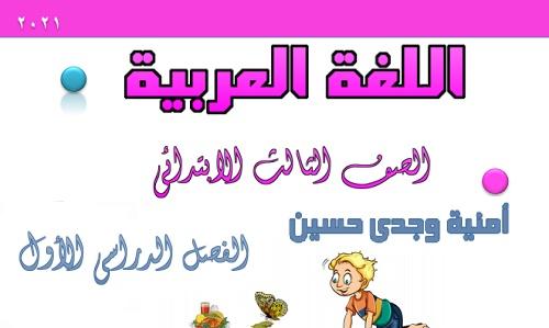 مذكرة لغة عربية الصف الثالث الابتدائي
