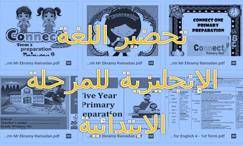 تحضير اللغة الإنجليزية للمرحلة الابتدائية