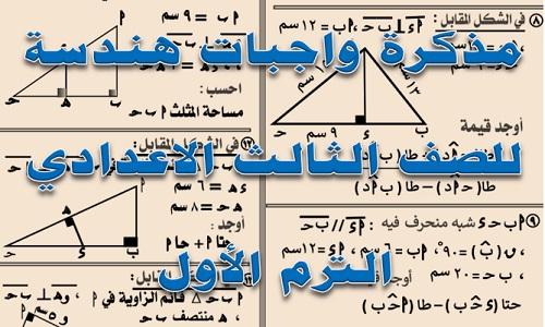 مذكرة واجبات هندسة للصف الثالث الاعدادي
