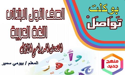 بوكليت لغة عربية للصف الأول الابتدائي ترم أول