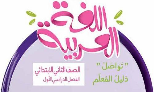 دليل المعلم للصف الثاني الابتدائي لغة عربية