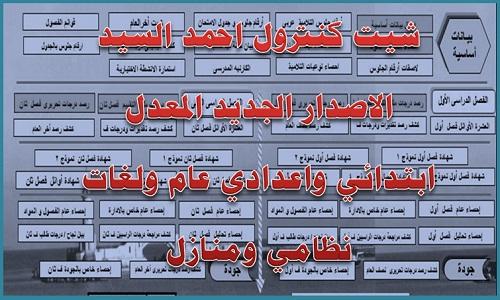 شيت كنترول احمد السيد الاصدار العاشر